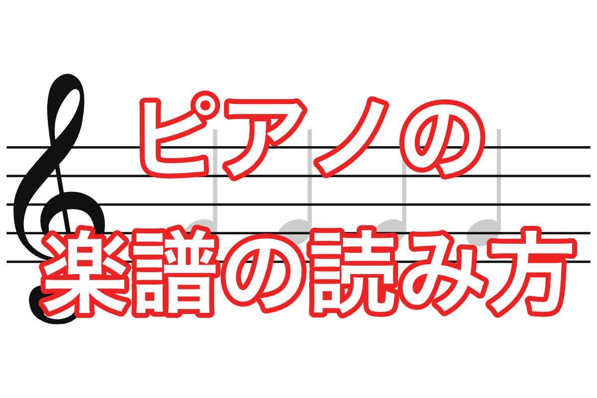 ピアノを始めたいと思ったときに最初にぶつかるのが 楽譜の読み方だと思います 基本的な楽譜の読み方 具体的には五線譜 音部 音階 大譜表 ピアノスコア 音符 休符 拍子 小節 テンポなどの音楽記号について詳しく解説します ピアノ初心者のかたや 楽譜を
