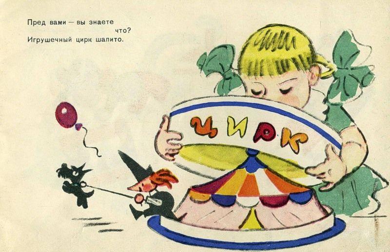 Картинки цирк маршак