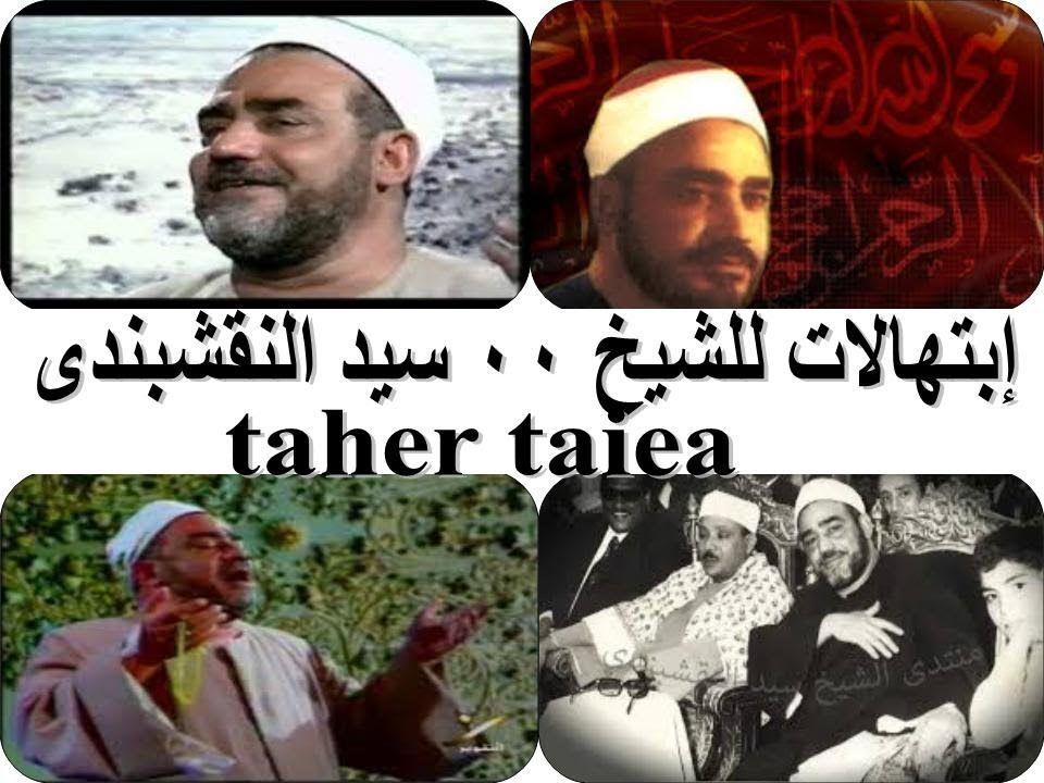 إبتهالات و تواشيح رمضان للشيخ النقشبندى Movie Posters Movies Quran