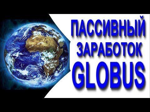 глобус для заработка в интернете