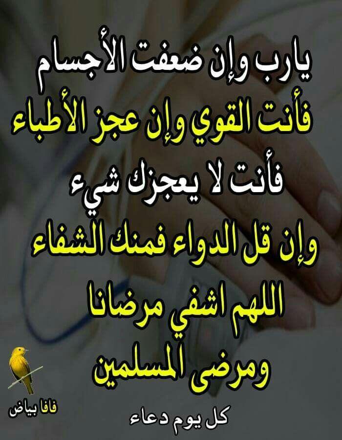 Pin By Um Leen On دعاء إلى رب غفور Quran Verses Verses Islam
