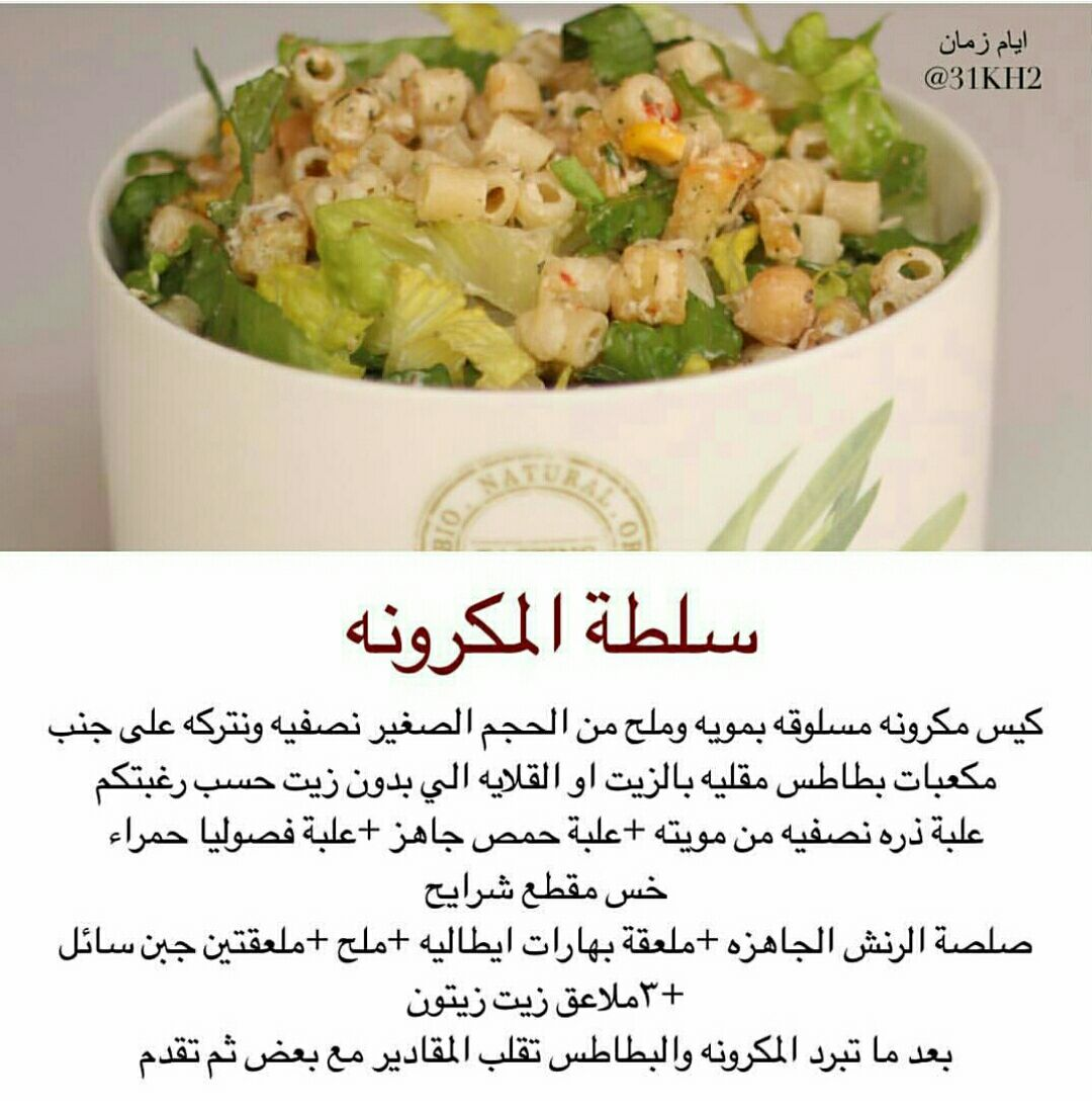 Pin By Soso On وصفات سلطة Food Middle Eastern Recipes Cooking Recipes