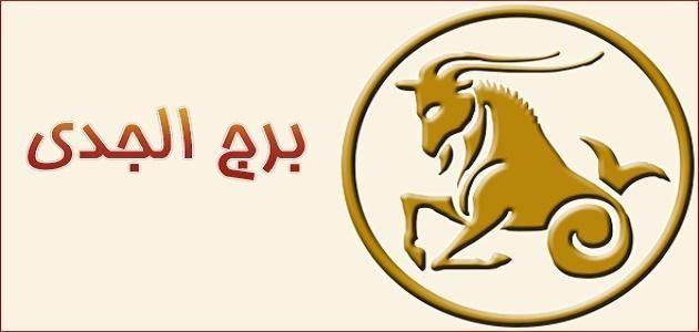 صفات المرأة الجدي Arabic Calligraphy Astronomy Science
