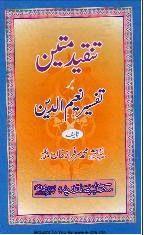 Tanqeed E Mateen Download Pdf Urdu Book | Islamic Tube | Islamic