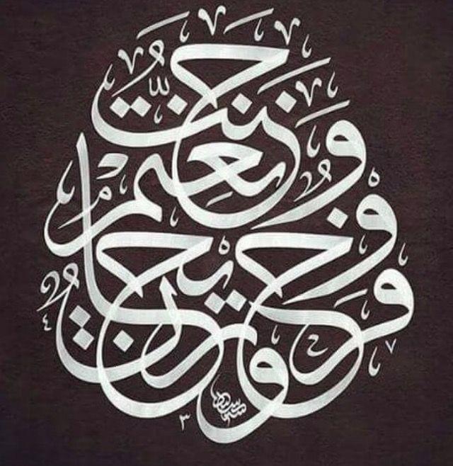 فروح وريحان وجنة نعيم الخطاط عدنان الشيخ عثمان Islamic Art Calligraphy Calligraphy Art Islamic Calligraphy