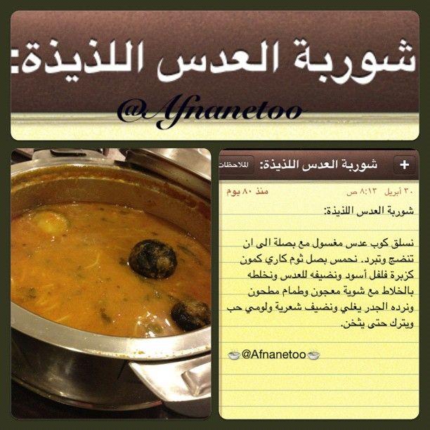 Afnanetoo Statigram Recipes Food Receipes Cooking Recipes
