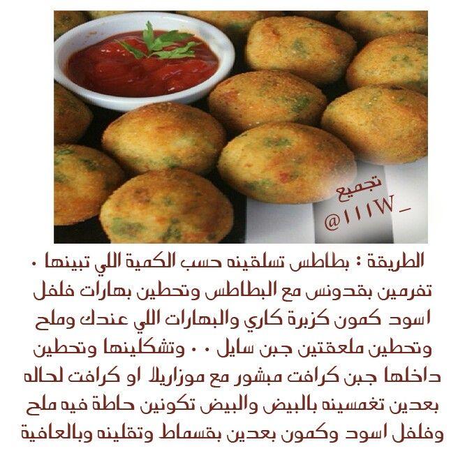 كفته بطاطس Arabic Food Cookout Food Food Receipes