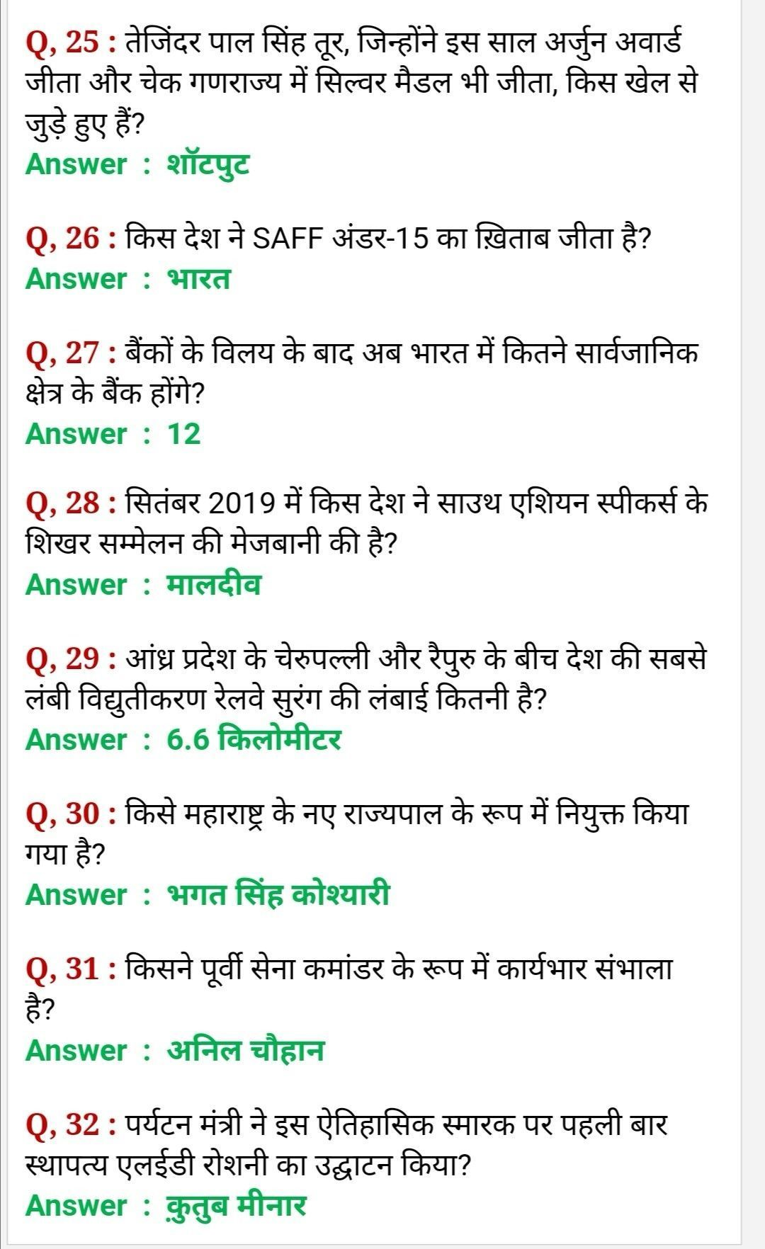 gk questions and answers in hindi #gk #questions #and #answers \ gk questions… in 2020 | General ...