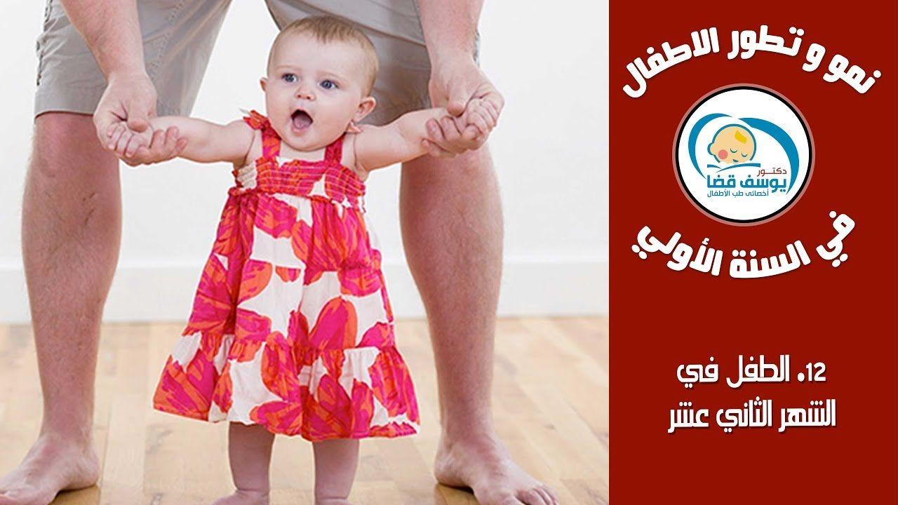 الطفل الشهر الثاني عشر من العمر مع د يوسف قضا Baby Development 12 M Baby Development Parenting Hacks Lily Pulitzer Dress
