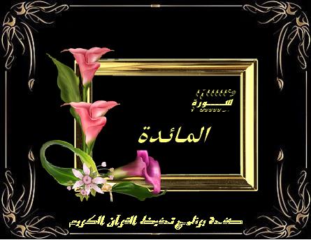 سورة المائدة ١٢٠ آية مكتوبة بصفحة واحدة Quran Kareem Chalkboard Quote Art
