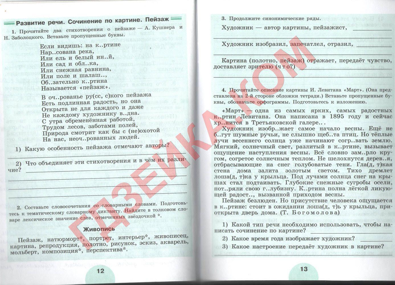 Гдз по русскому языку 6 классов 2 часть рыбченкова рабочая тетрадь