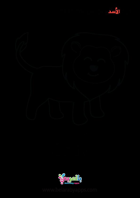 رسومات حيوانات للتلوين للاطفال للطباعة Pdf وحدة الحيونات بالعربي نتعلم In 2021 Fictional Characters Activities Character