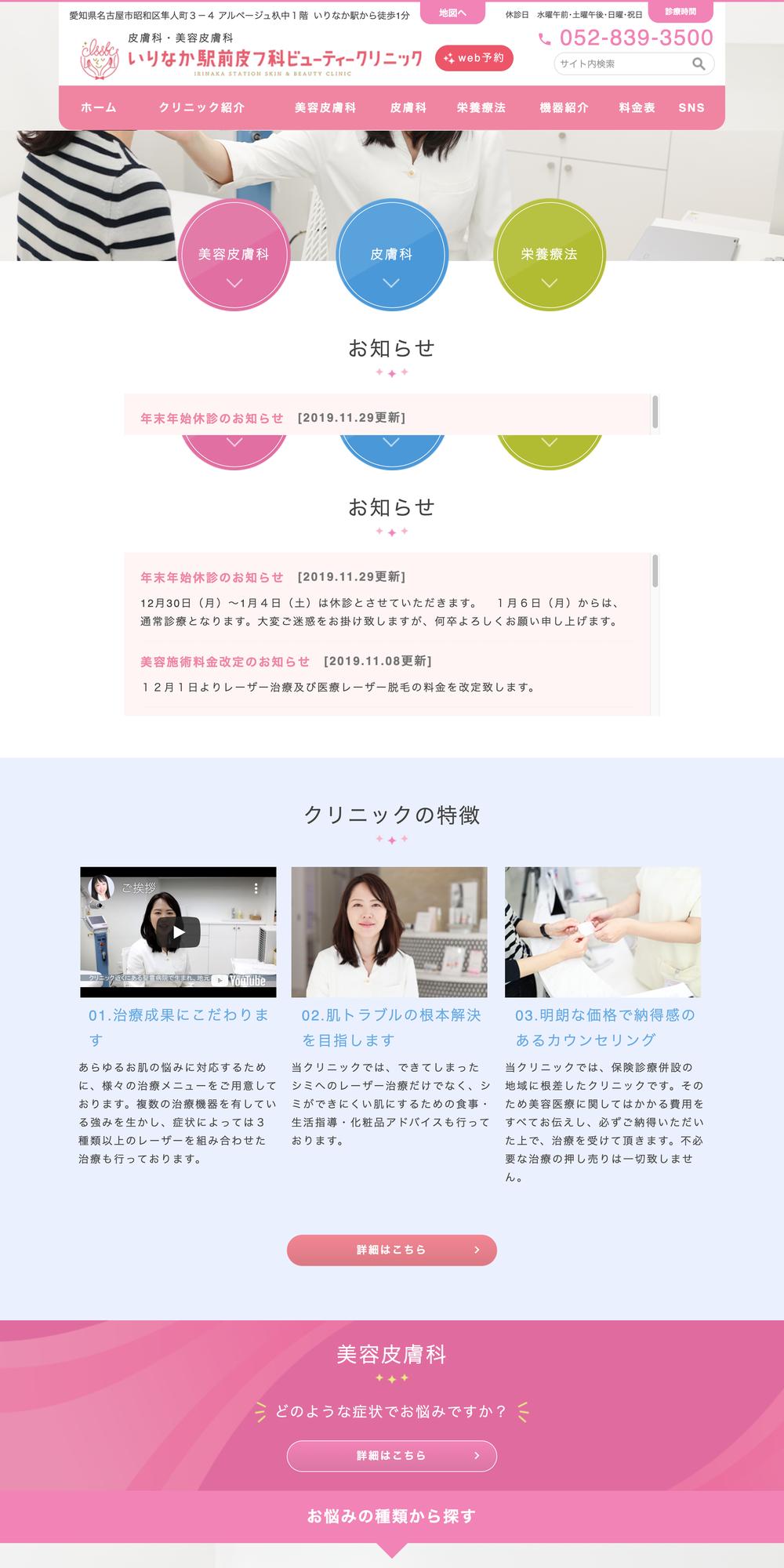 病院 クリニック おしゃれまとめの人気アイデア Pinterest Taro Sanko 美容 クリニック 皮膚科