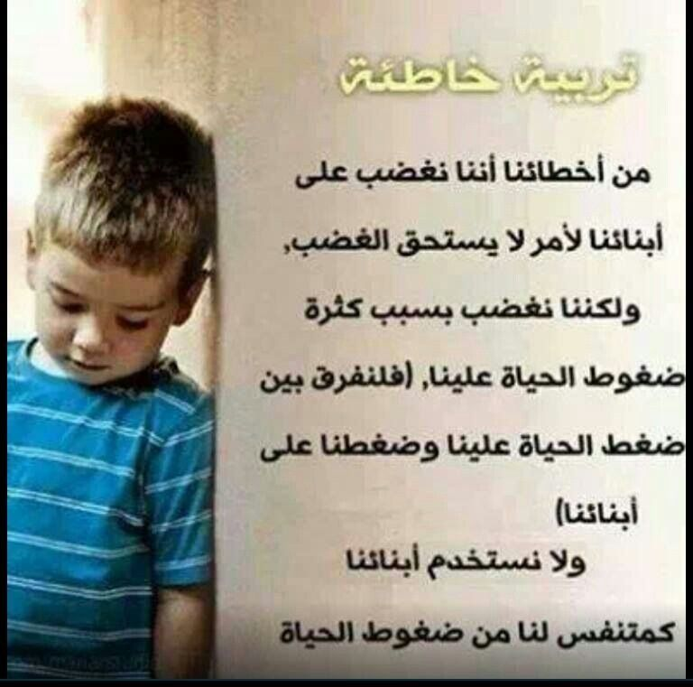 Pin By Amly On تعالوا نربي Baby Education Islamic Kids Activities Teaching Kids