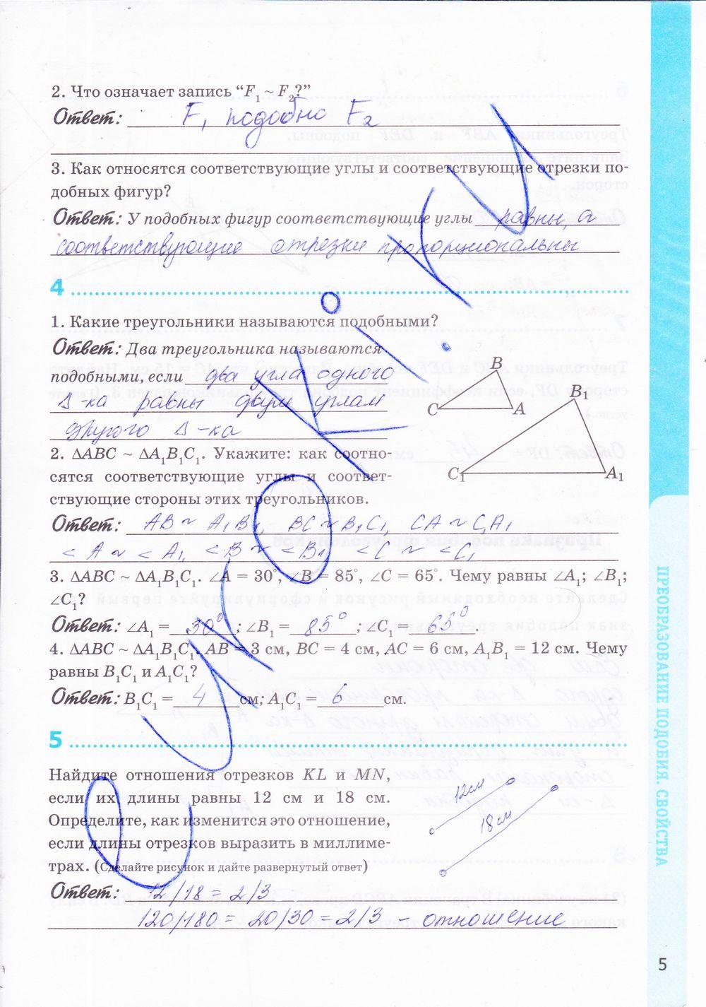 Гдз по математике 6 класс янченко кравчук