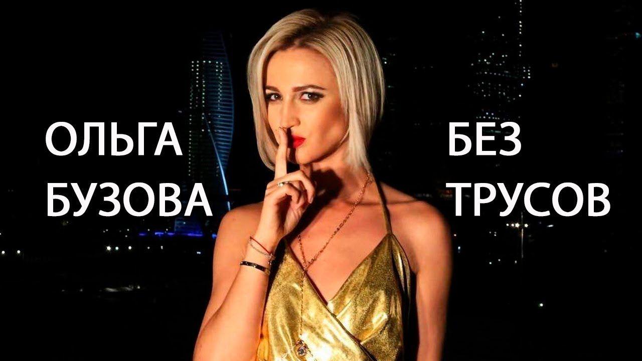 Голая Ольга Прокофьева Видео