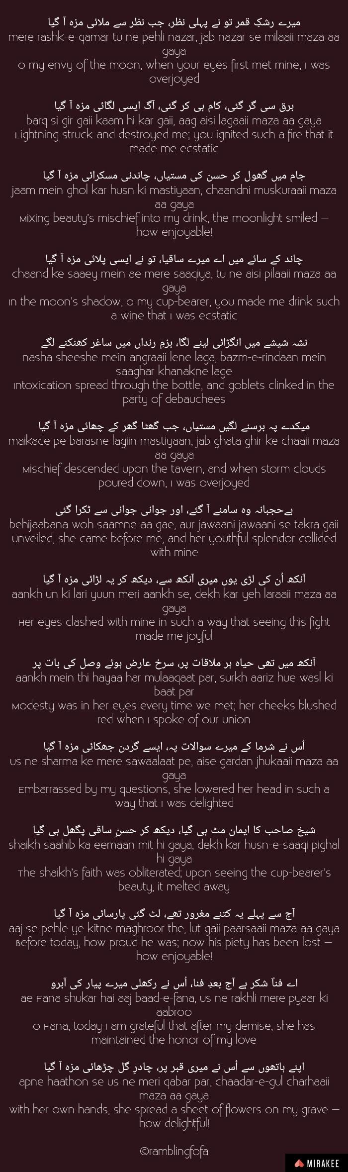 Meaning of Beautiful Rahke Qamar Song in English: میرے رشکِ