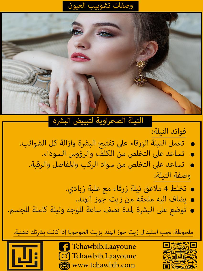 النيلة الصحراوية لتبييض البشرة Makeup Looks Beauty Blackpink