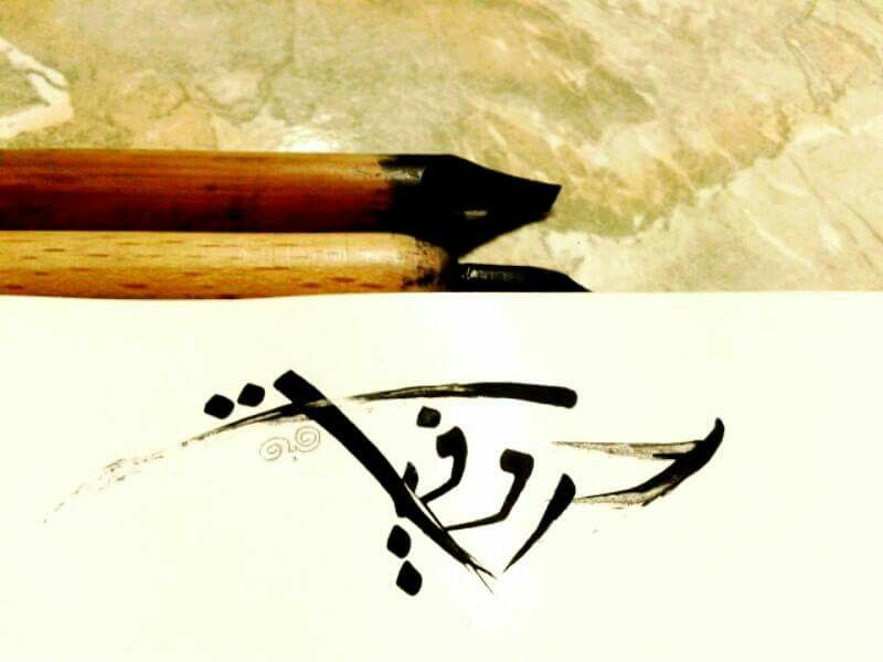 حروفيات كاليجرافي خط عربي Calligraphy Art Character Calligraphy