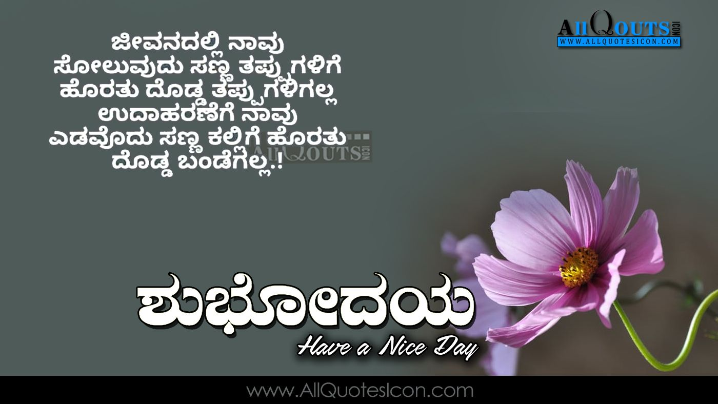 Best Good Morning Quotes In Kannada Hd Wallpapers Best Life Motivational Thoughts And Sayings K Morning Inspirational Quotes Good Morning Quotes Morning Quotes