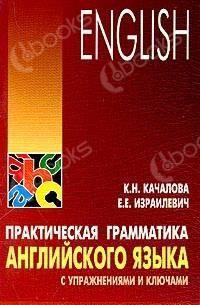 I Volkovskaya Grammatika Anglijskogo Yazyka Dlya Shkolnikov Skachat Audioknigu Besplatno V Mp3