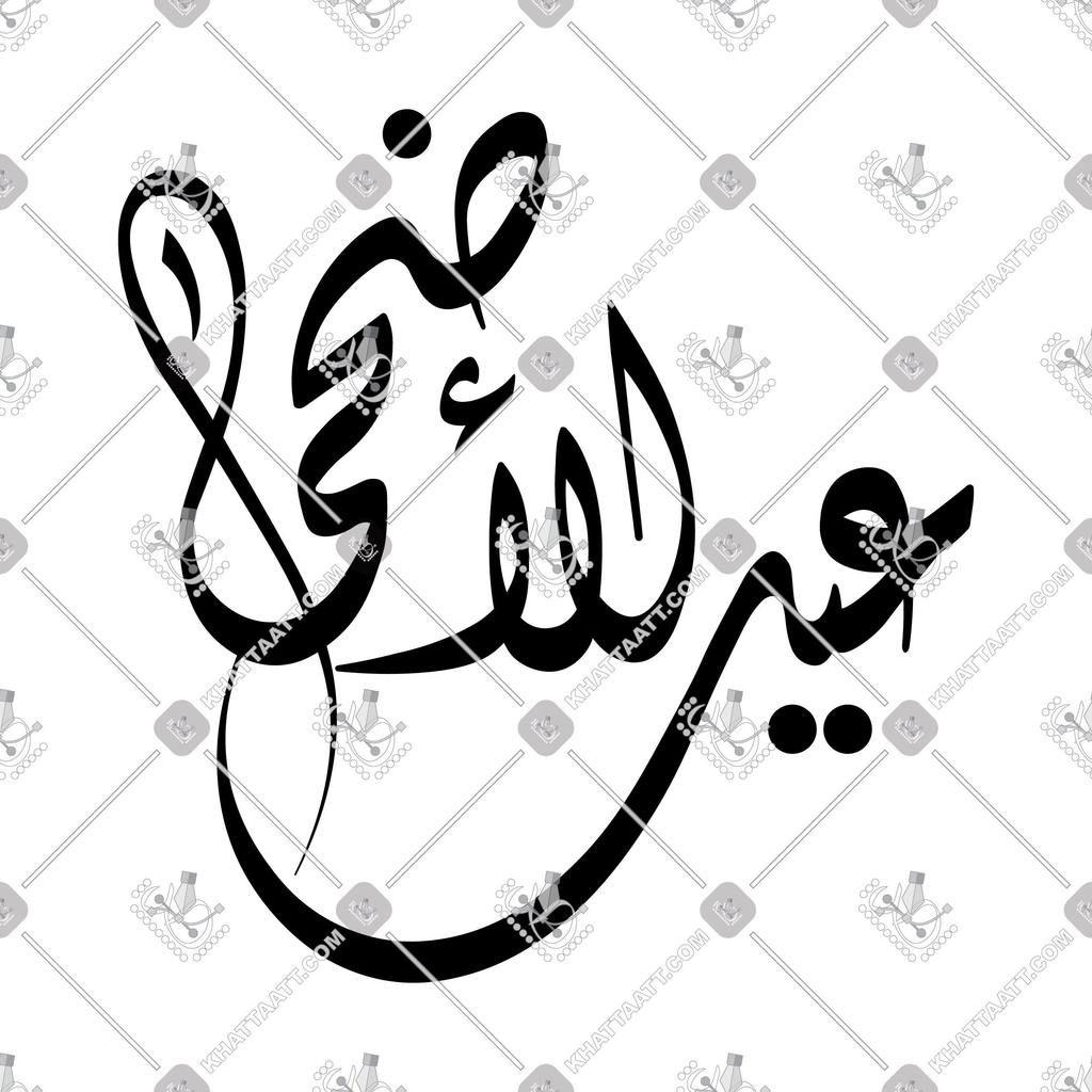 Eid Al Adha عيد الأضحى In 2021 Eps Vector Pixel Calligraphy