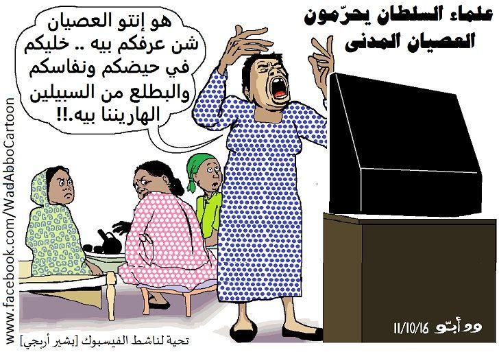 كاركاتير اليوم الموافق 13 نوفمبر 2016 للفنان  ودابو  عن علماء السلطان وتحريم العصيان .. !!!