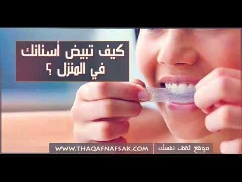 ماهي أروع طريقة لتبيض الأسنان في أقل من أسبوع بدون طبيب Health Youtube Blog Posts