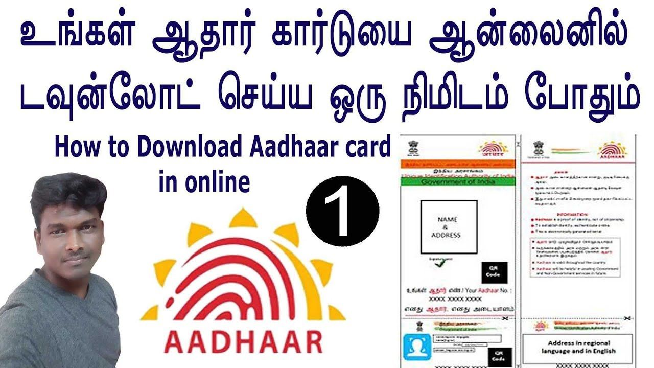 How To Download Aadhar Card From Online In Tamil Aadhar Card