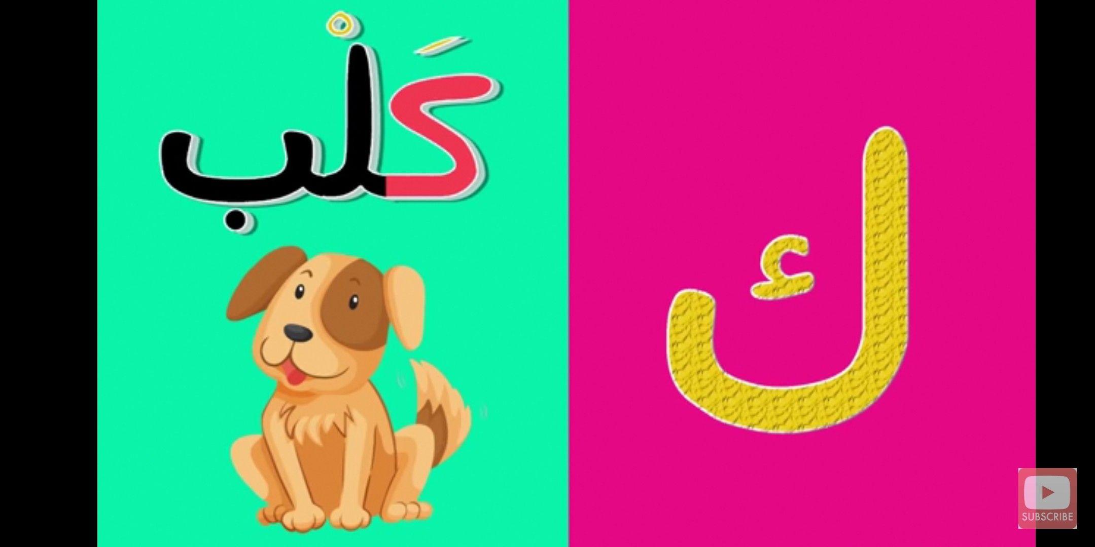Pin Von Leyla Aleya Auf Arabische Sprache