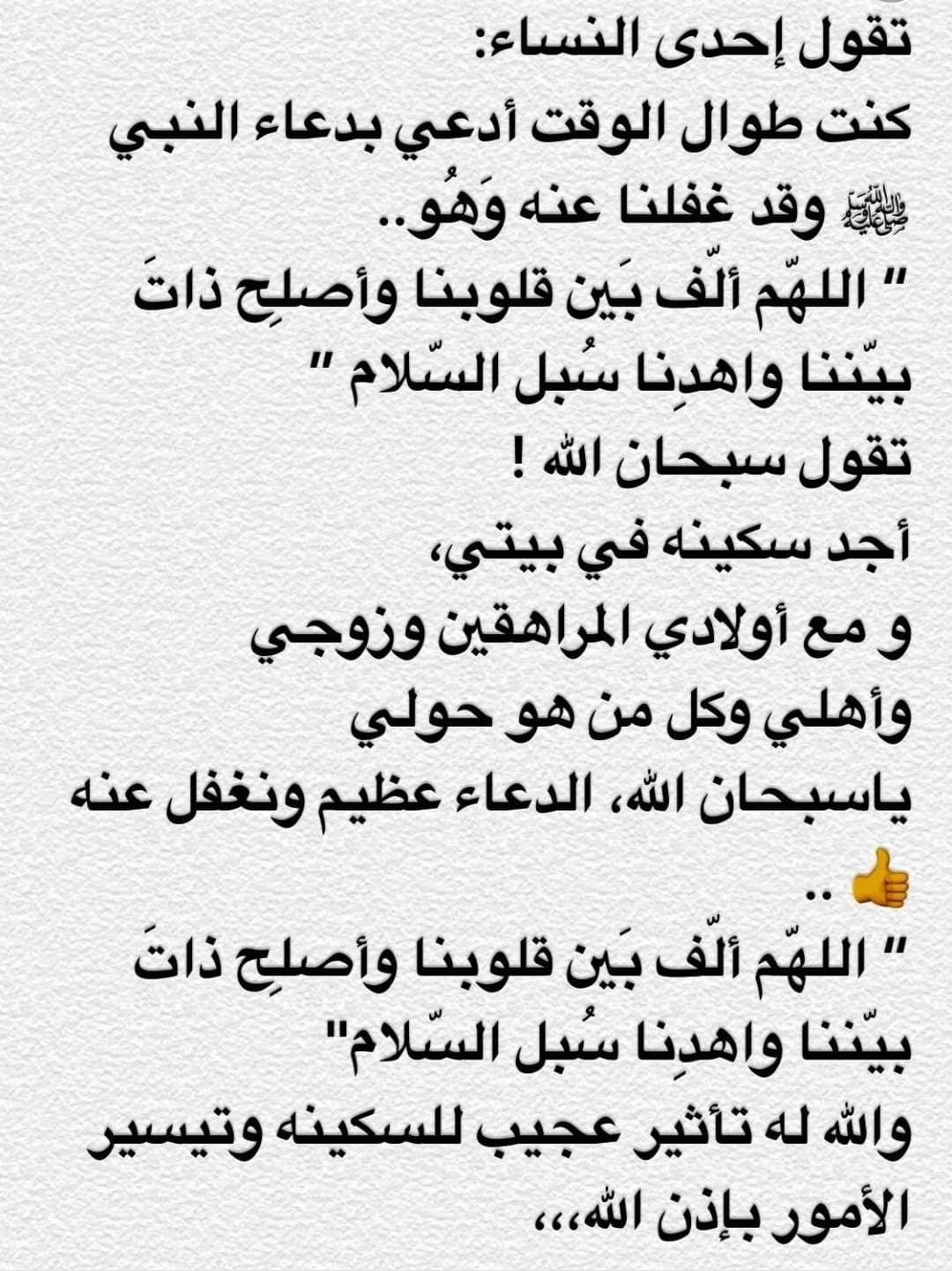Pin By Naminas On مناجاة وادعية اسلاميات Islamic Love Quotes Quran Quotes Love Islamic Phrases