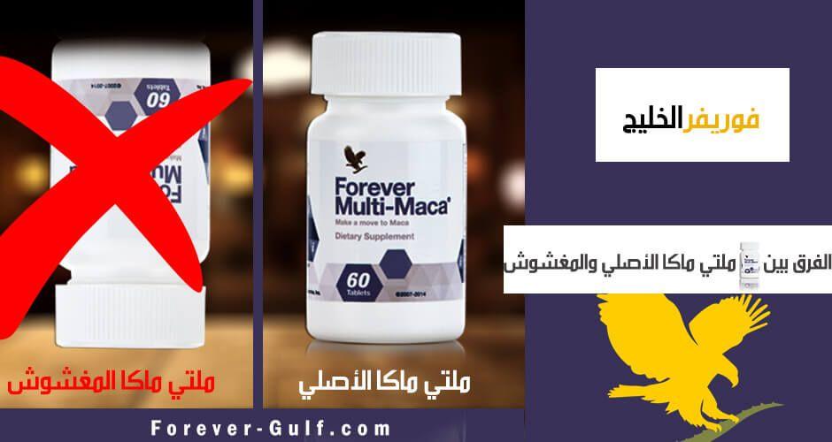 ما هي تفاصيل المنتج الأصلي منتج المالتي ماكا هو واحد من أهم وأفضل منتجات شركة فوريفر ليفينج الامريكية الأصلية المنتج تمكن من تحقيق إنتش Multi Maca Maca Multi