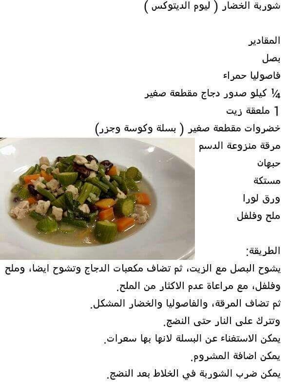 شوربة خضار Food Natural Food Healthy