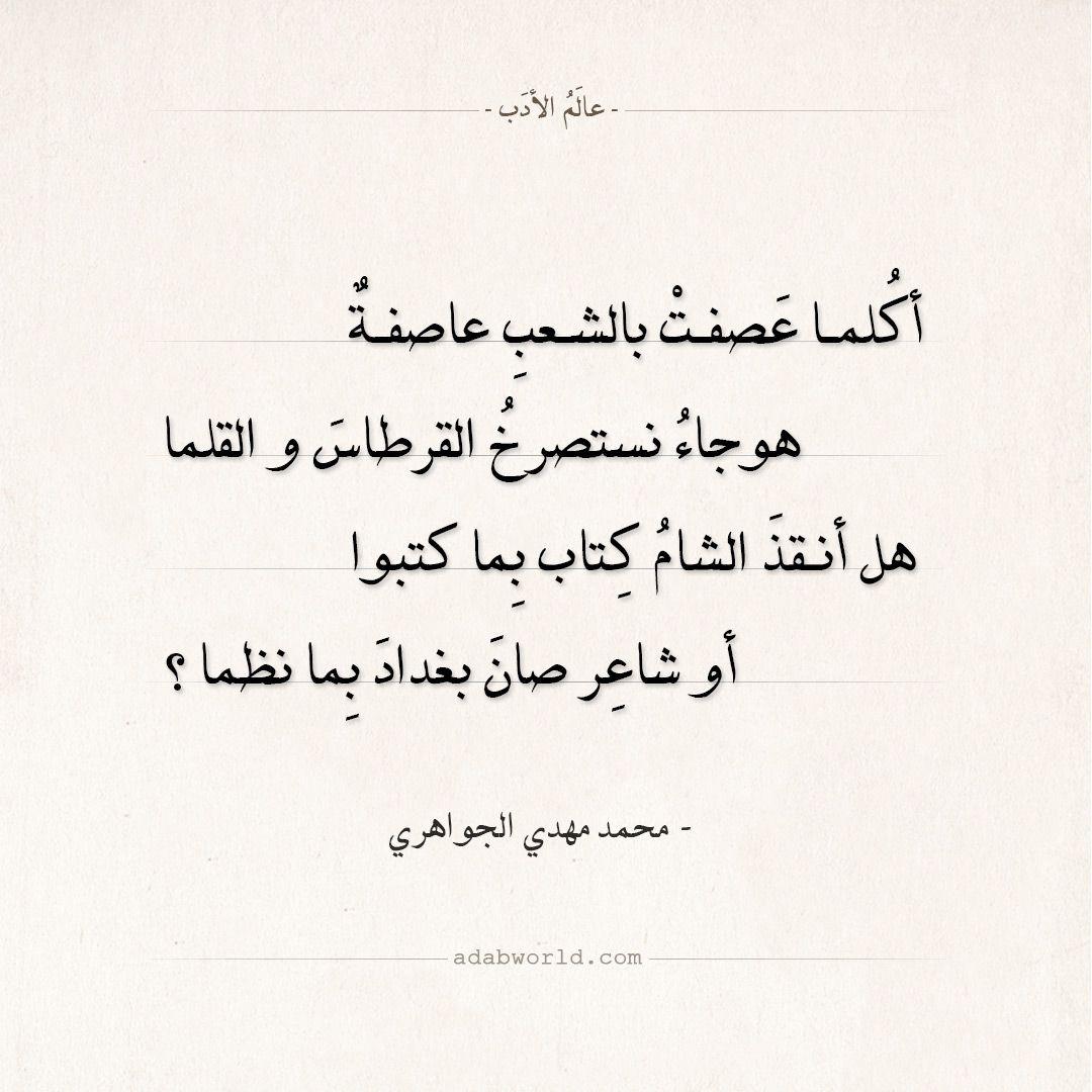 شعر محمد مهدي الجواهري أكلما عصفت بالشعب عاصفة عالم الأدب Words Quotes Quotes Some Words