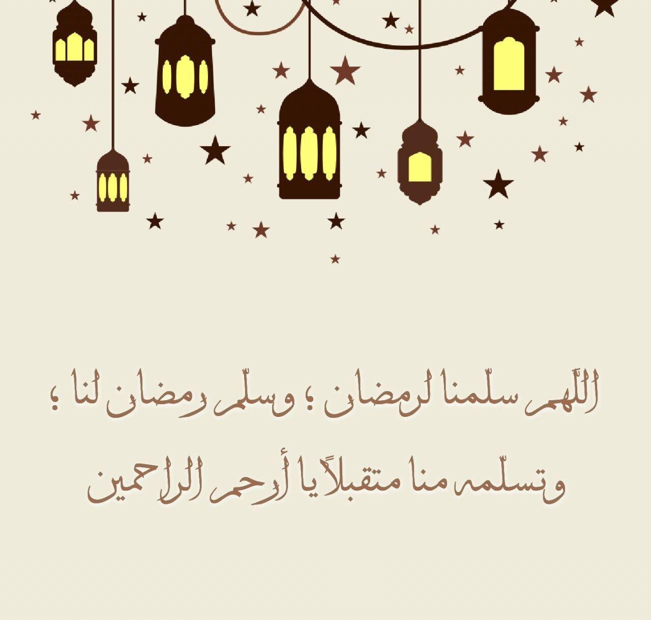 ـہط ل Omamir الل هم سل منا لرمضان و سل م رمضان لنا Ramadan Cards Ramadan Crafts Ramadan Decorations