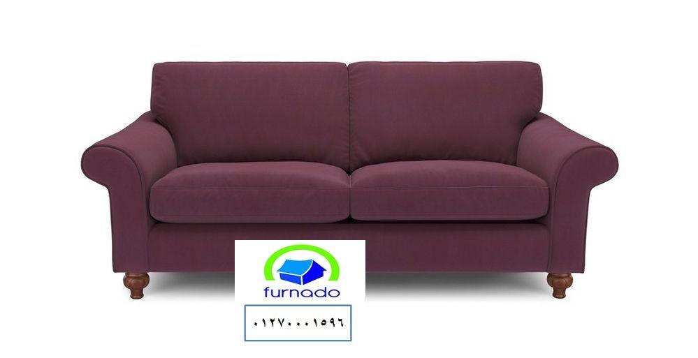 كنبات 2020 شركة فورنيدو للاثاث ضمان اسعار مميزة يمكنك التوصيل معنا علي الواتساب اضغط هنا Love Seat Sofa Couch