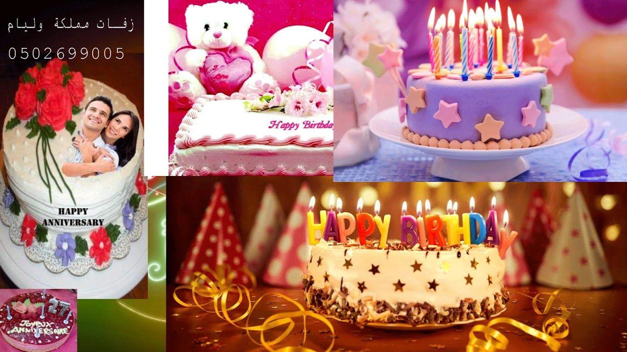 زفة عيد ميلاد 2019 هابي بيرثي تويو جديد وحصري يارهف قطفنا لك الورود Birthday Cake Anniversary Birthday