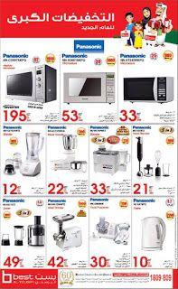 Best Al Yousifi Kuwait Best Offers On Home Appliances Home