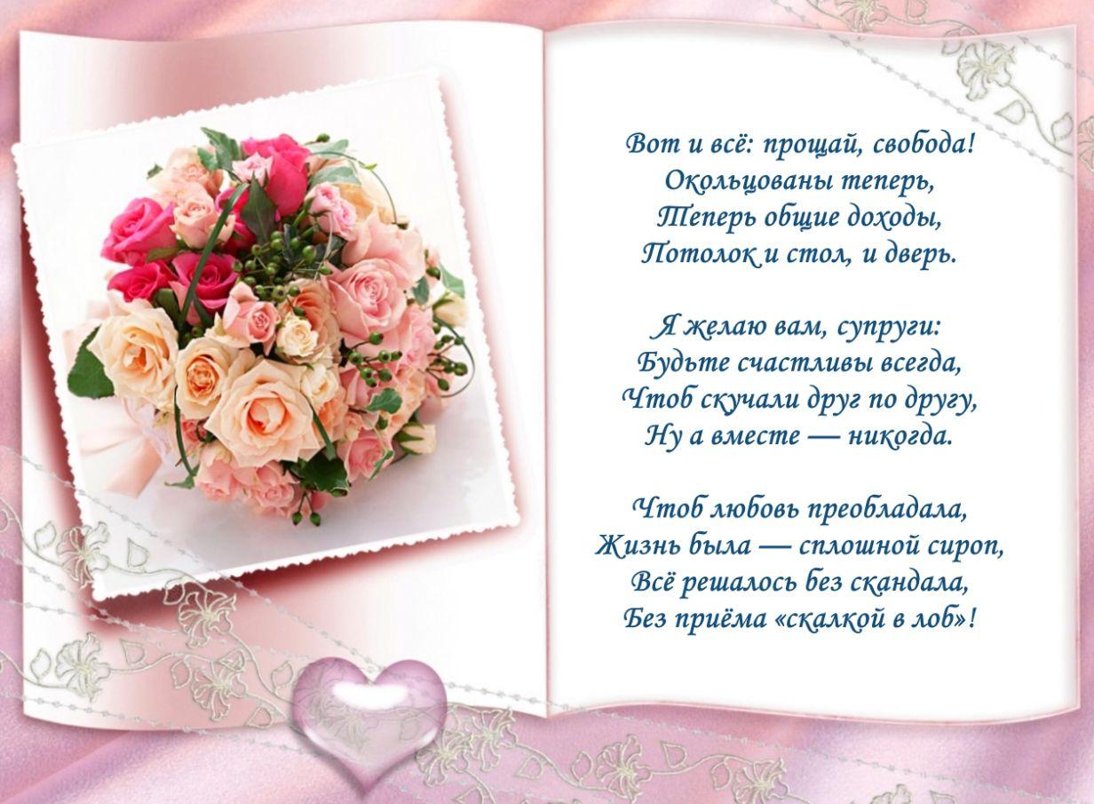 Бумаги, поздравление на свадьбу текст на открытку