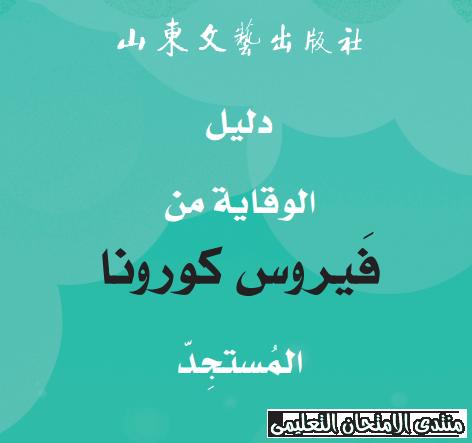 كتيب Pdf بالعربي يشرح ماهو فيروس كورونا وكيفية والوقاية منه Calm Artwork Calm Exam