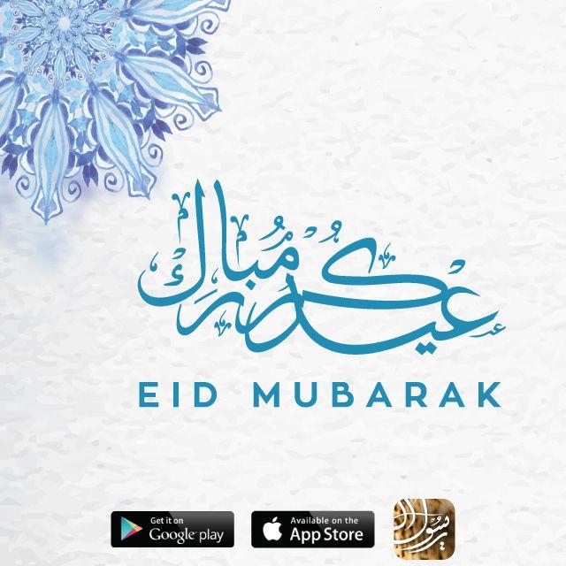 عيدكم مبارك وتقبل الله طاعتكم وكل عام وأنتم بخير عيد الفطر Eid Images Islamic Art Eid Mubarak