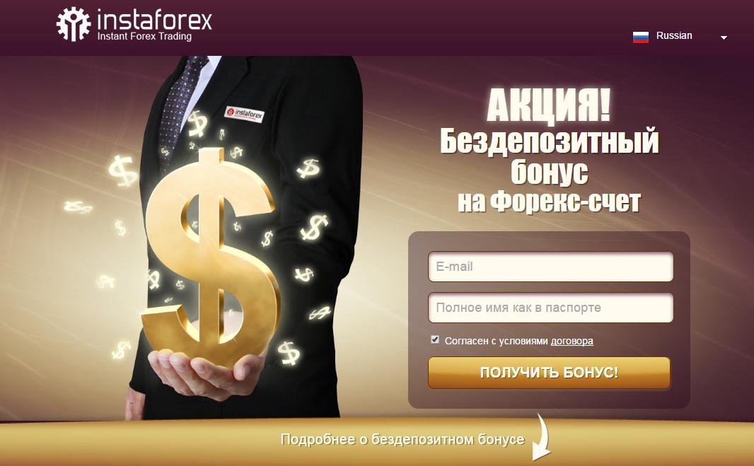 Forex со стартовым бонусом forex target