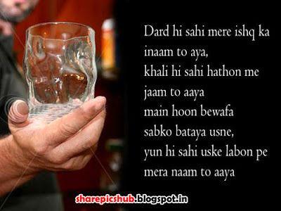 Sharab Shayari in Hindi  ~ #Shayri on #Sharab