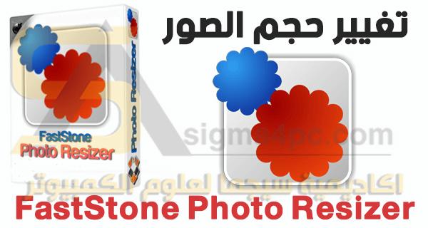 برنامج تصغير حجم الصور بنفس الجودة Faststone Photo Resizer كامل Photo Novelty Silicone Molds