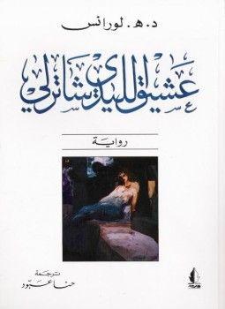 رواية عشيق الليدي تشاترلي pdf