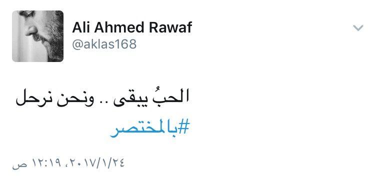 Pin By Ali Ahmed Rawaf On علي أحمد الرواف Qoutes Quotes Math