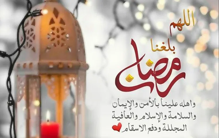 اللهم بلغنا رمضان Ramadan Images Ramadan Lantern Ramadan Greetings
