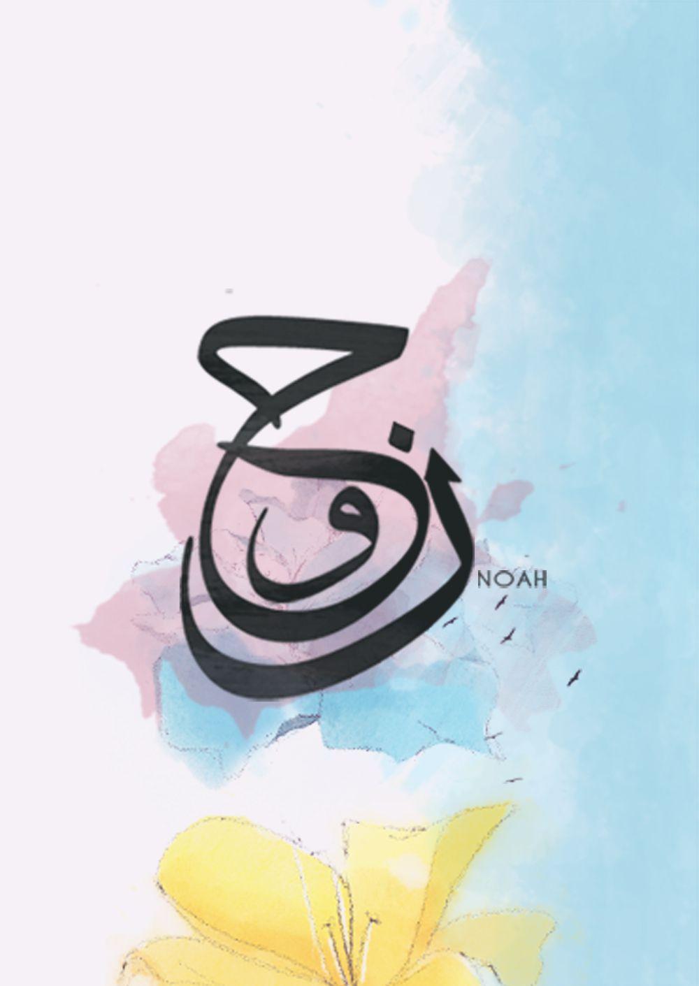 نوح عليه السلام Art Artwork Symbols