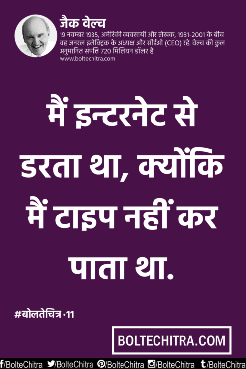 Jack Welch Quotes Fascinating Jack Welch Quotes In Hindi With Images Part 11  Jack Welch Quotes