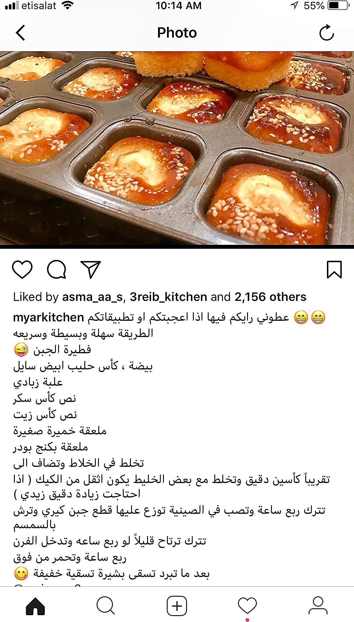 فطيرة جبن بسيطة Cooking Recipes Desserts Food Receipes Arabic Food